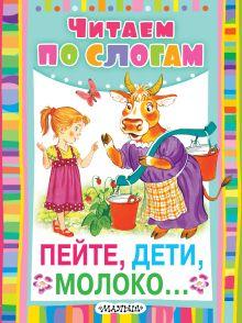 Пейте, дети, молоко... обложка книги