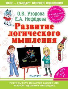 Узорова О.В. - Развитие логического мышления обложка книги