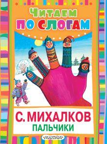 Михалков С.В. - Пальчики (Считалочка) обложка книги