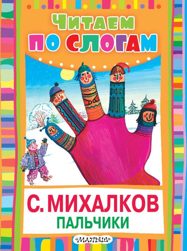 Пальчики (Считалочка) Михалков С.В.