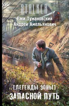 Тумановский Ежи - Легенды Зоны. Запасной путь обложка книги