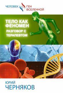 Черняков Ю. - Тело как феномен обложка книги