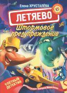 Летяево. Штормовое предупреждение