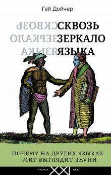 Дойчер Г. - Сквозь зеркало языка обложка книги