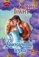 Грант Д. - Влюбленный горец' обложка книги