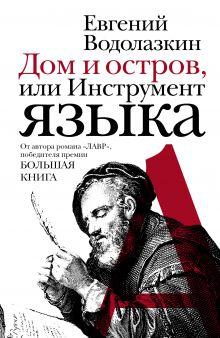 Водолазкин Е.Г. - Дом и остров, или Инструмент языка обложка книги
