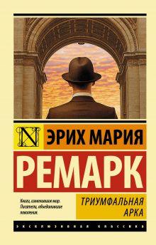 Ремарк Э.М. - Триумфальная арка обложка книги
