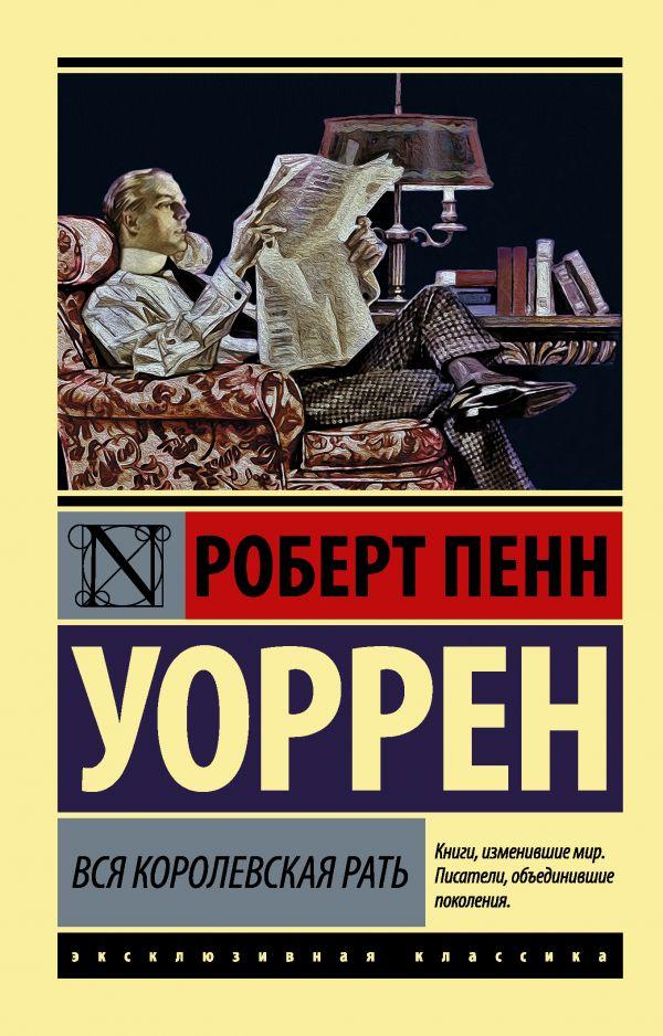 Вся королевская рать Уоррен Р.П.