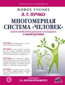 Пучко Л.Г., Непокойчицкий Г.А. - Многомерная Система Человек обложка книги