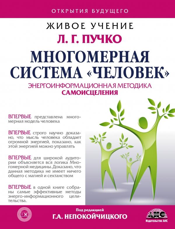 """Многомерная Система """"Человек"""" Пучко Л.Г., Непокойчицкий Г.А."""