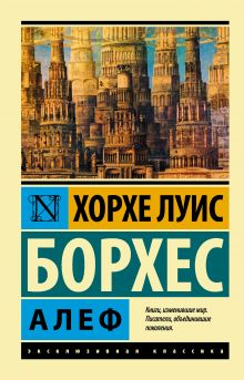 Борхес Х.Л. - Алеф обложка книги
