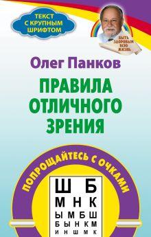 Панков О.П. - Правила отличного зрения обложка книги