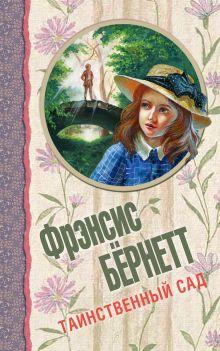 Бёрнетт Ф. - Таинственный сад обложка книги