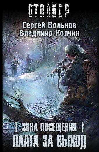 Зона Посещения. Плата за выход Вольнов С., Колчин В.