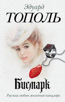 Тополь Э.В. - Бисмарк. Русская любовь железного канцлера обложка книги