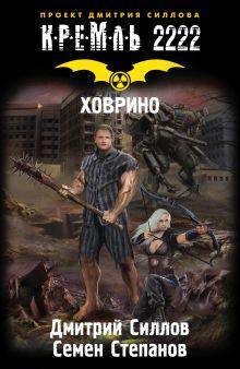 Силлов Д.О. - Кремль 2222. Ховрино обложка книги