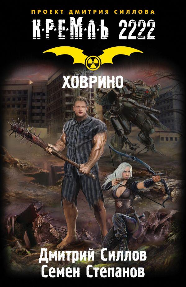 Кремль 2222. Ховрино Силлов Д.О.