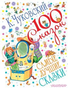 Чуковский К.И. - Самые лучшие сказки обложка книги