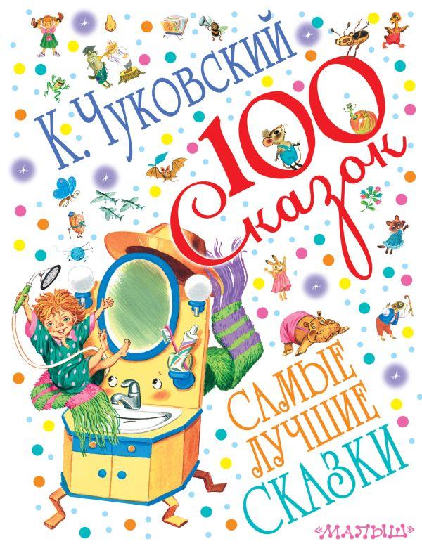 Самые лучшие сказки Чуковский К.И.