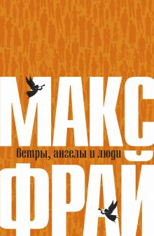 Макс Фрай - Ветры, ангелы и люди обложка книги