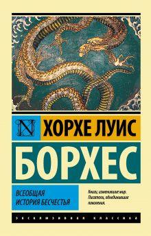Борхес Х.Л. - Всеобщая история бесчестья обложка книги
