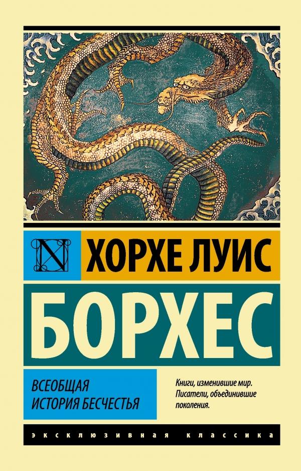 Всеобщая история бесчестья Борхес Х.Л.