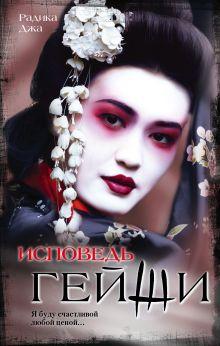 Исповедь гейши обложка книги