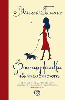 Гильяно Мирей - Француженки не толстеют обложка книги