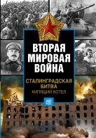 Сталинградская битва. Кипящий котел
