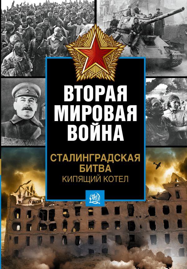 Сталинградская битва. Кипящий котел Уолш Стивен