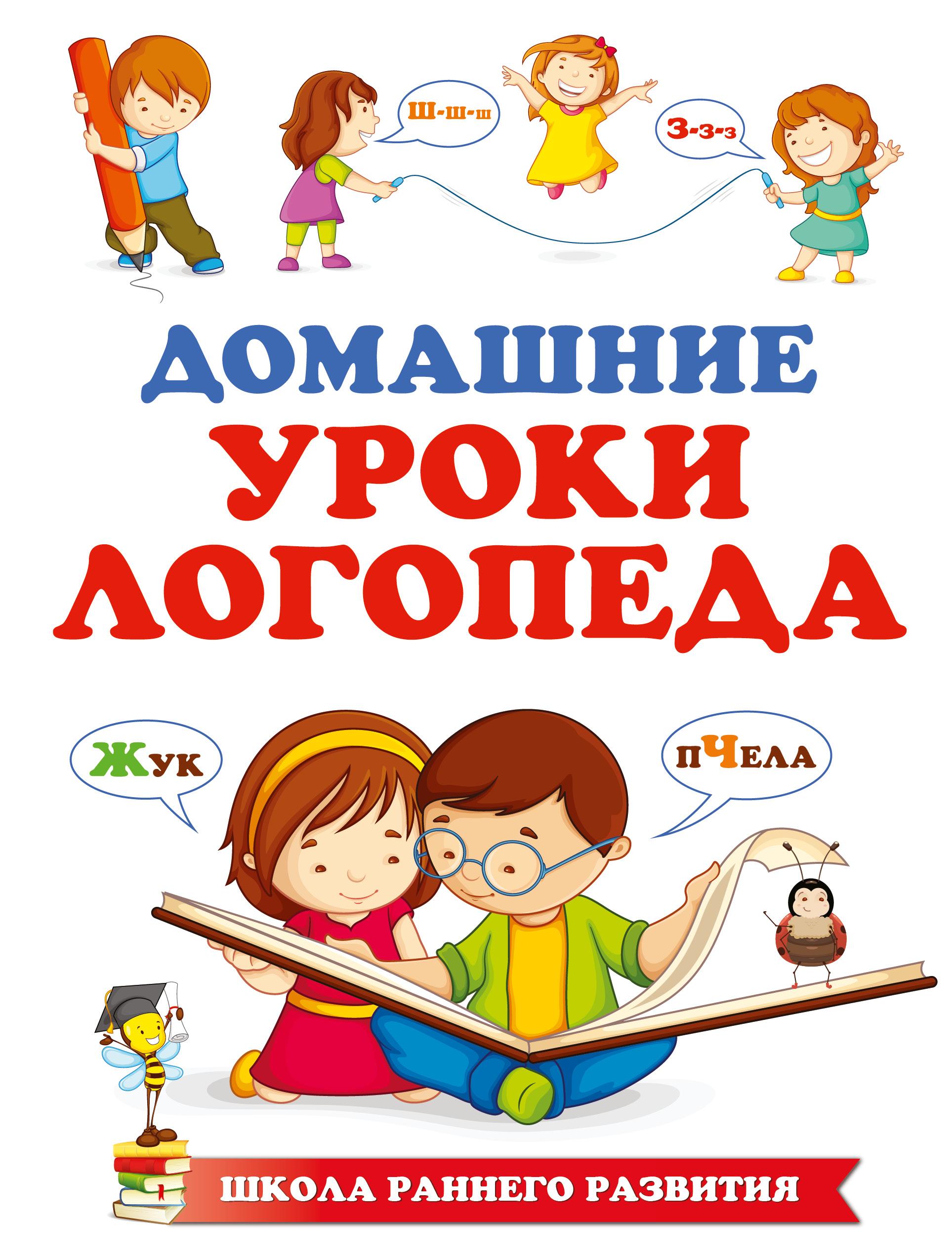 Новотворцева Н.В. Домашние уроки логопеда консультирование родителей в детском саду возрастные особенности детей