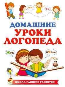 Новотворцева Н.В. - Домашние уроки логопеда обложка книги