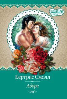 Адора обложка книги