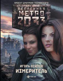 Осипов И.В. - Метро 2033: Измеритель обложка книги