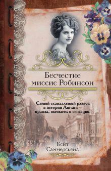 Саммерскейл К. - Бесчестие миссис Робинсон обложка книги