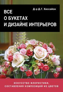 Хессайон Д.Г. - Все о букетах и дизайне интерьеров обложка книги
