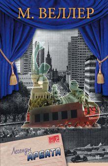 Легенды Арбата обложка книги