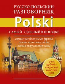 . - Русско-польский разговорник обложка книги