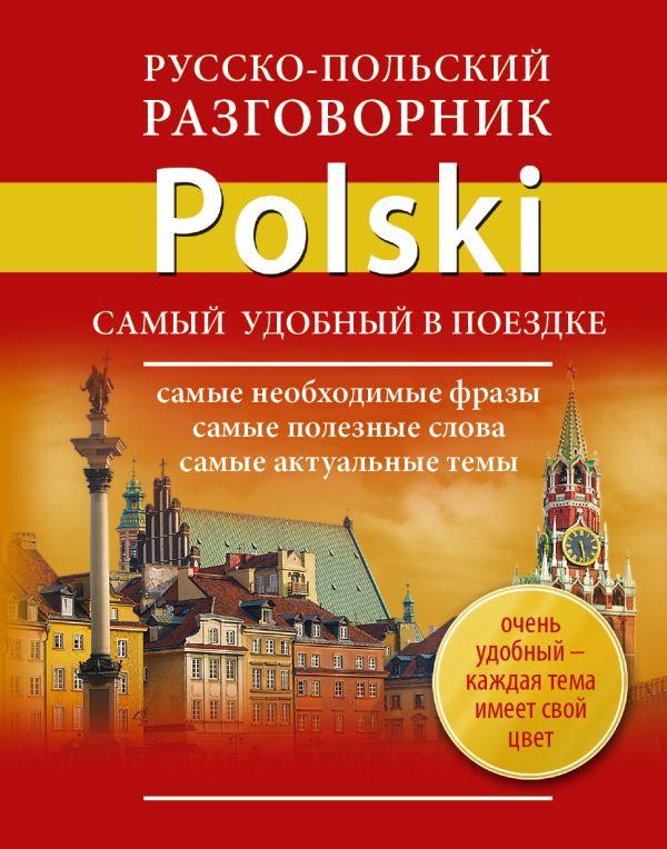 Русско-польский разговорник .
