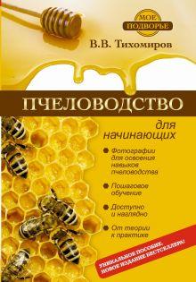 Тихомиров В. - Пчеловодство для начинающих обложка книги