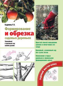 Кудрявец Р.П. - Формирование и обрезка садовых деревьев обложка книги