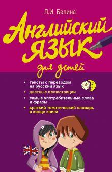 Белина Л.И. - Английский язык для детей обложка книги