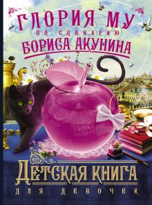 Детская книга для девочек обложка книги