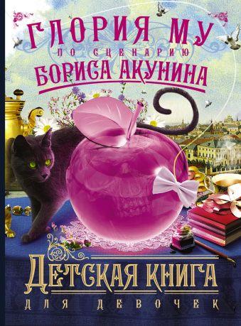Детская книга для девочек Акунин Б.