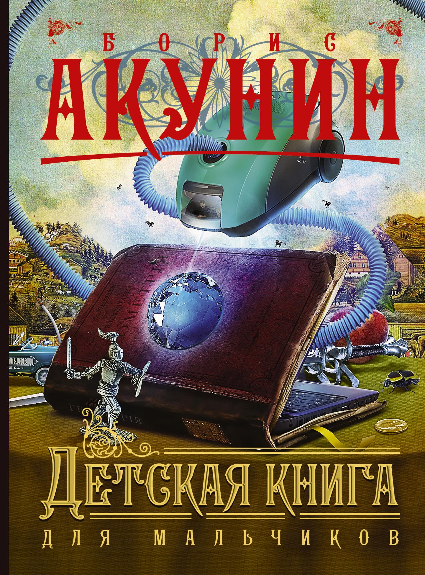 Обложка книги детская акунин для мальчиков