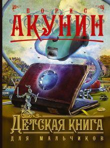Акунин Б. - Детская книга для мальчиков обложка книги