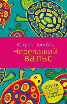 Панколь Катрин - Черепаший вальс обложка книги
