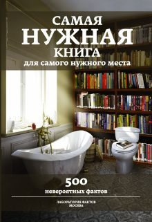 Кремер Л.В. - Самая нужная книга для самого нужного места. 500 невероятных фактов обложка книги