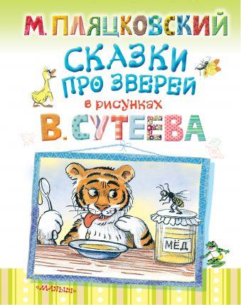 Сказки про зверей Сутеев В.Г.