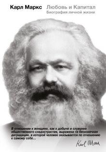 Габриэл М. - Карл Маркс. Любовь и капитал обложка книги